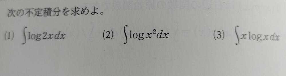 2番3番の問題の答えを教えてください。
