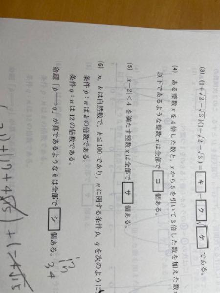 大至急お願いします。(3)の問題の解き方と答えを教えて下さい。おねがいします