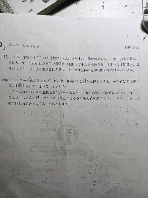 数学検定3級2次試験特有問題です!(19)と(20)ご教授よろしくお願いいたします