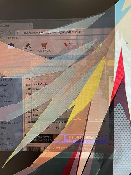 Windows10を使用していたら、画像のような残像が出てきてしまいます。原因と対策をご教授頂けたら幸いです。