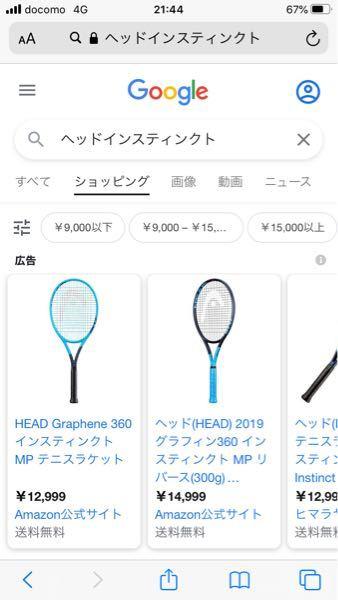 男子高校生です。 インスティンクトのラケットを購入しようと思うのですが、Amazonで購入するのはありですか?13000円ととても安くなっているので。