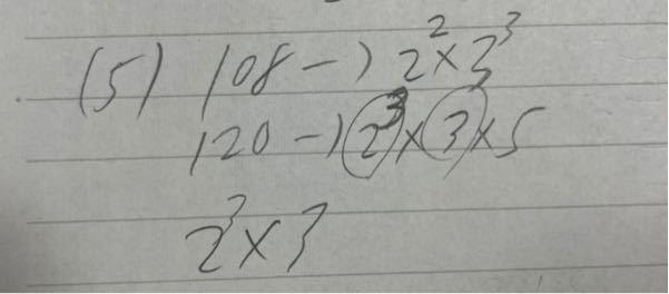 至急、お願いします。 2数の最大公約数を求める問題なのですがなぜ3の場合は3³をかけなくて、3をかけるのでしょうか?2の場合は、2³は²を既に持っているため、2²の方を選ぶらしいのですが3の場合はなぜ3³ではなく3なのでしょうか?教えて下さい。説明が分かりにくくて、申し訳ないです…