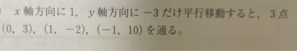 (0、3)をX軸方向に1、Y軸方向に-3すると(1、0)にならないのは何故ですか