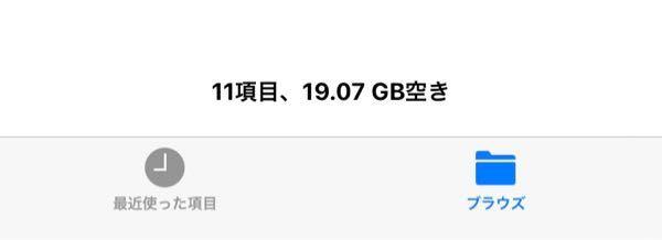 iPhoneアプリのファイルにうつした容量の大きい動画が突然消えることなどありますか? あと、ファイルの空き容量を増やすことはできますか? できるのであれば教えていただきたいです。