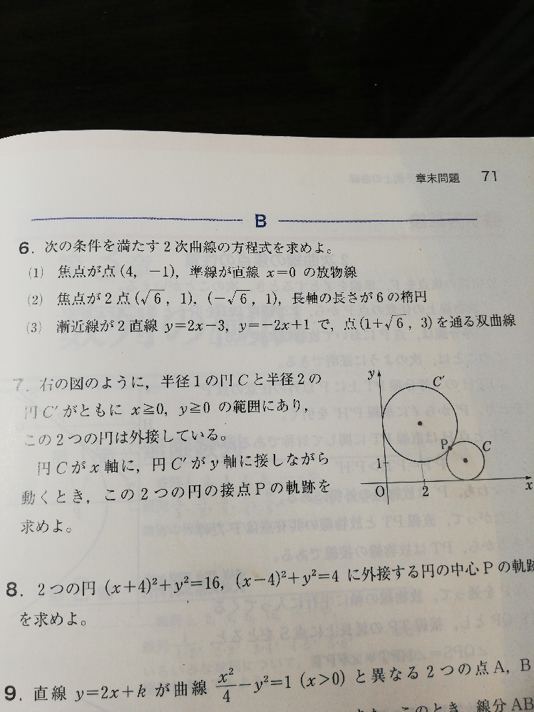 6の(3)がわかりません。教えてください