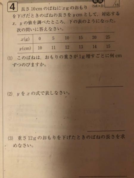 この画像の問題の(1)〜(3)の答え教えてください