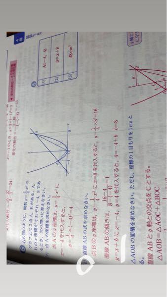 中三の数学です。 2番です。 なぜy=ax+bの式ではなくy=x+bの式なんですか? またこのふたつの式の違いはなんですか? わかる方教えてください!