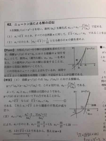 数学の質問です。 波線部分はどのようにしてわかったのでしょうか?