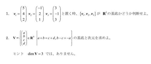 線形代数学の問題です。どなたかわかる方教えてください。お願いします!