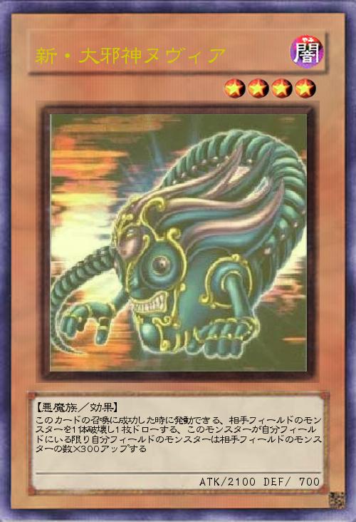遊戯王のオリカを作ってみました、あのカードをさらに強化しちゃいました、強いですか?
