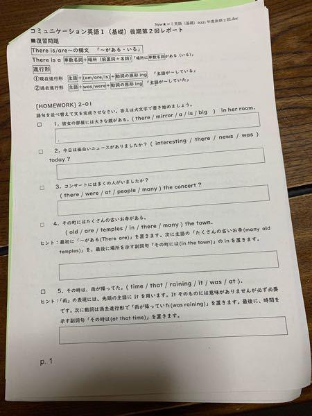 コミュニケーション英語I(基礎)です。分からなくて困ってます。教えてください!!