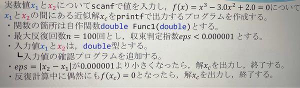 プログラミング c言語 至急お願いします!