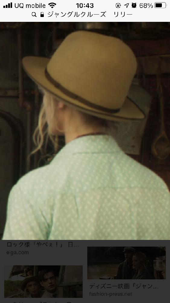 ジャングルクルーズのリリーが被っている帽子みたいのがほしいのですが、この帽子の名前ってわかりますか?