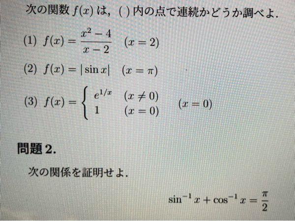 大学数学、微積分の問題です! どなたかわかる方説明含めてよろしくお願いいたします!