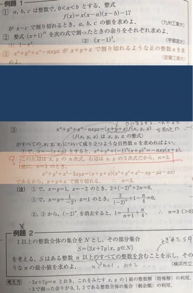 """高校数学 数と式 写真中のオレンジのラインの箇所がわかりません。 こういう次数を比較するのはどういうことでしょうか。 後、""""逆に""""と言っているのは何故ですか? よろしくお願い..."""