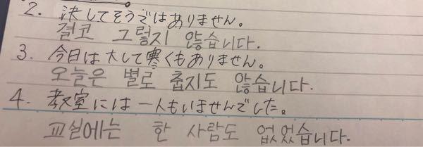 韓国語の問題です。 添削お願いします。
