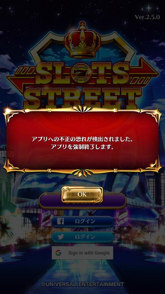 スロットストリートというゲームでこのような画面が出て遊べないのですが何か対策はありますか?