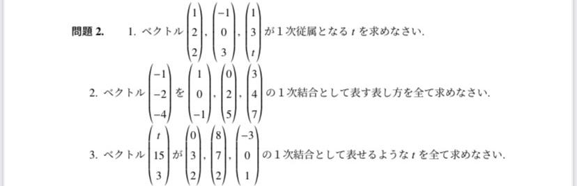 問二の2と3の問題の解き方教えてください。 よろしくお願いします。