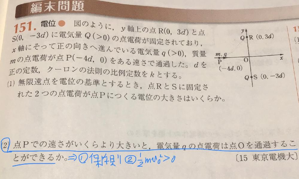 高校物理、電位の質問です。 (2)についてです。 ①この問題は保存則を使うそうなのですがなぜ使うと分かるのですか。教えてください。 ②青く書いた②が途中で出てくるのですがなぜこの式が成り立つのですか。教えてください。 よろしくお願いします。