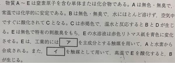 A〜Eの物質と空欄ア,イに入る語句を教えてください!