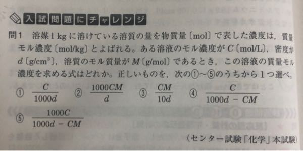 質量モル濃度の問題についてです! 答えは⑤になるのですが、私は④を選びました。 なぜ⑤になるのか解説を読んでもわからなかったので教えて欲しいです。