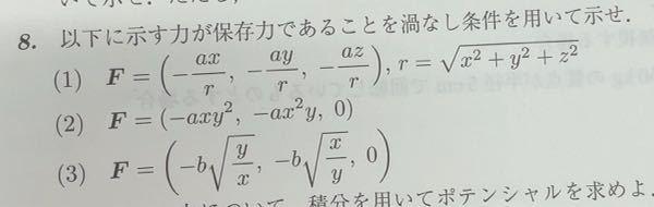 この問題の(2)、(3)は分かったのですが(1)が分かりませんでした。ご回答の程お待ちしております。