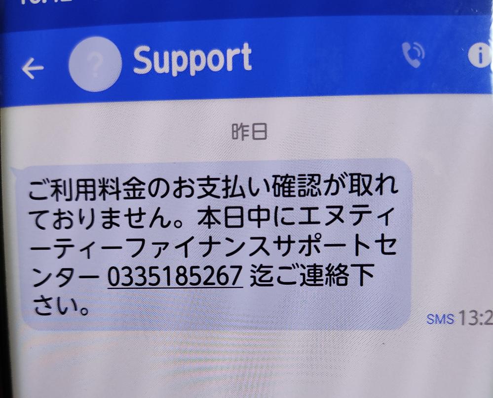 エヌティーティーファイナンスサポートセンターというところから料金未払、と プラスメッセージが届きました。 毎月クレジットカード決済なので勿論詐欺だと解るのですが、送り主が電話番号などでなく Support、となっているのが気になります。 なぜ未登録の番号からのメッセージでSupport表記されるのでしょうか? これではまるでドコモの組織の一部のようではありませんか!