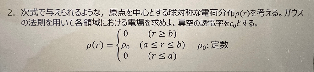 物理のガウスの法則を用いて電場を求める問題です。もしよろしければ、どなたか解説して頂けないでしょうか。回答していただけると嬉しいですm(_ _)m