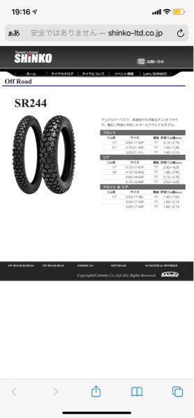 バイクの質問です。 SR244のタイヤをDトラッカー用に購入を 考えてるですがサイズの表記がわかりません。 タイヤの表記とDトラッカー250に合うサイズを教えて欲しいです。