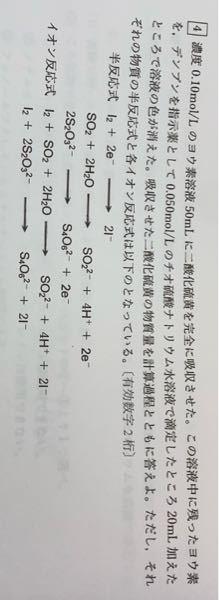 化学の質問です。これ教えて欲しいです