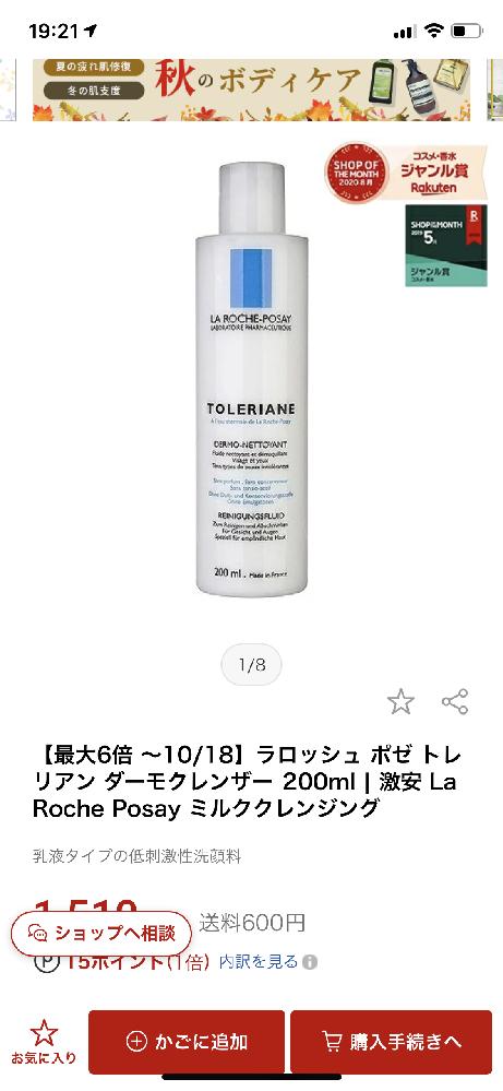 福岡の方に質問です。 これ何処に売ってるか知ってる方教えて下さい!よろしくお願い致します。