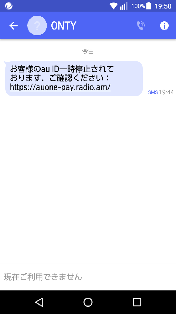 Smsで来た 画像のサイトは詐欺サイトですか?