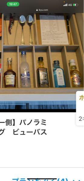 【お酒】左から順に名前を教えていただきたいです。