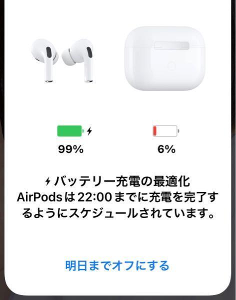 iPhoneの画面にこの画面が出てくるんですが、これってカバーって充電してないですよね?充電してなければ、どうやればいいと思いますか?誰か教えてください