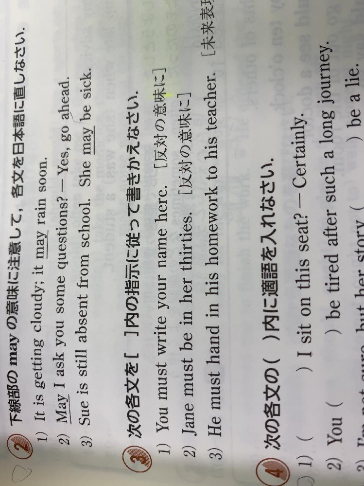 英語 助動詞の単元で、大門3(1)、(2)についてなのですが答えは(1)mustをdont have to にかえ、(2)はmustをcannotにするとあります。 must notではダメな理由を教えて欲しいです。至急でよろしくお願いします。