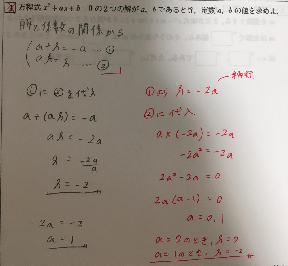 左が私の解答で、右が正しい解答なのですが私の解答はなぜ違うのでしょうか?