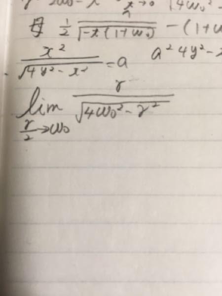 この極限値を求めて下さい。感覚的に-1になりそう何ですが0になりました。ちなみにこれは物理の問題の一部の計算なのですがこれはsin√(ω0−γ^2/4)tの係数部分で解答ではこの後sin xのテイラー展開で(ω0−γ^2/4)=ω ~として(cosω~t+(γ/2ω~)sinω~t)の項が(1+ω0t)となるので係数部分は1が極限値のはずなのですが、計算が合いません。やり方教えてくれますか?