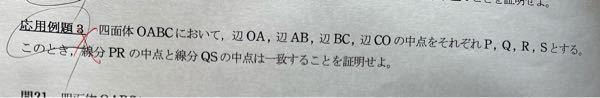 数B ベクトルの問題です。 この問題、私が解くと答えが4分のaベクトル+oベクトル+bベクトル+cベクトル=一致となるのですが、模範解答では4分のaベクトル+bベクトル+cベクトルで一致となっており、Oベクトルが無くなっています、何故でしょうか……