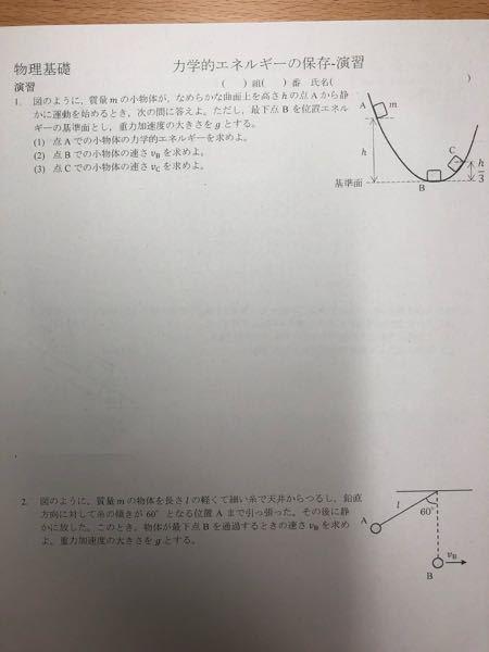 次の物理基礎の問題を教えてください。