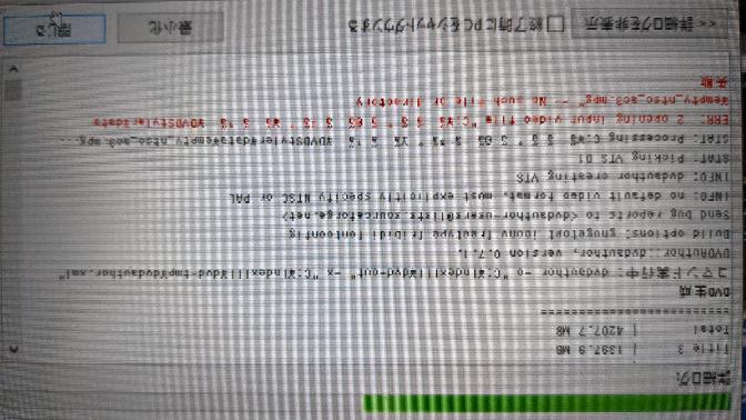pcのdvdstylerというソフトについて質問です。 下の画像のように、No such file or directory というエラーが出てしまいます。 ちなみに、ファイル名に日本語は指定していません。 色々試して見ましたが、一向に改善しないのでどなたか分かる方、教えてくださいm(*_ _)m