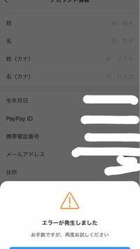 paypayについて質問です。 ケータイの電話番号が変わったので PayPayの電話番号を変更したいのですが エラーが起きます どうしたら直りますか?