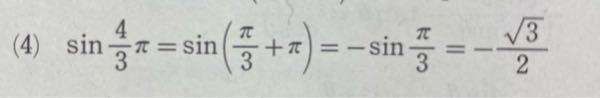 早急ですお願いします(;_;)(;_;) この問題、なんでマイナスになるんですか? sin(-3分の4π) なら マイナスつくのは分かります。お願いします。明日テストなので回答お願いします。