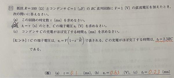 電気基礎の問題で、時定数のとこです。 (b)を教えて欲しいですm(*_ _)m
