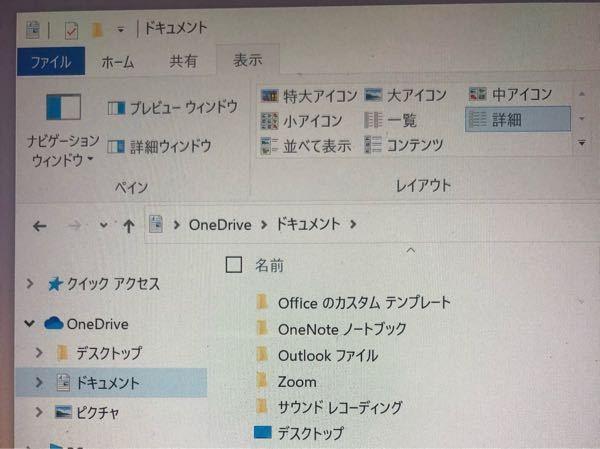 この右下のデスクトップのファイルをドキュメントの上にあるデスクトップのファイルの位置への移動の仕方を教えてください