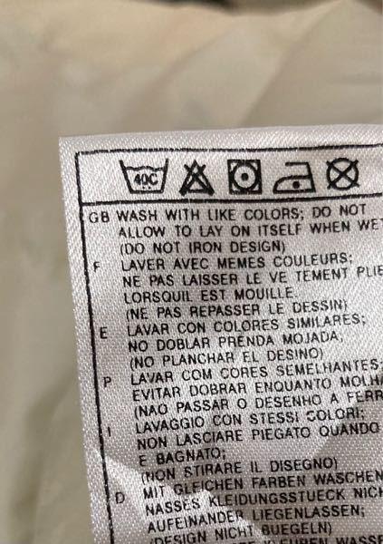 至急です!洗濯マークの意味を知りたいんですが、一番左の「洗濯マーク40℃の下に点2つ」のマークはなんの意味を表していますか? それと選択できるのでしょうか…? アウターで古着屋さんで購入したものです。