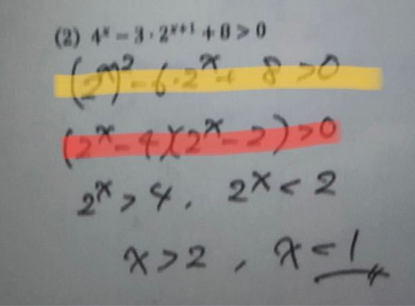 なぜ黄色の式から赤の式になるのですか? 解説お願いします。