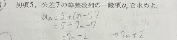 至急です、この問題でanが7n+2にするにはどうすれば良いですか?