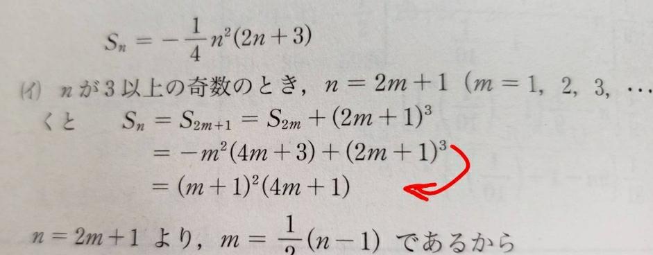 高校数学 この式変形はどのようにしているのでしょうか。
