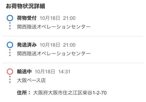 クロネコヤマトの追跡で見たんですけどこれって明日には届きますか?shienで購入しました。