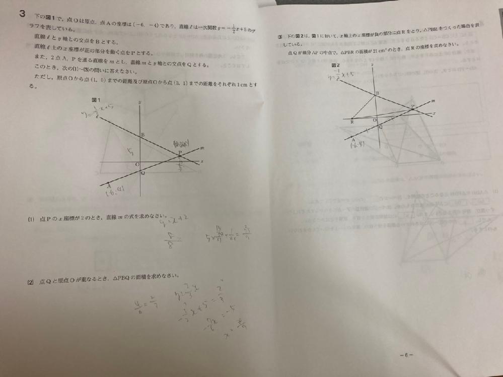 中学数学です。(3)の解き方を詳しく教えて頂けないでしょうか? 答えは(-4,0)です。